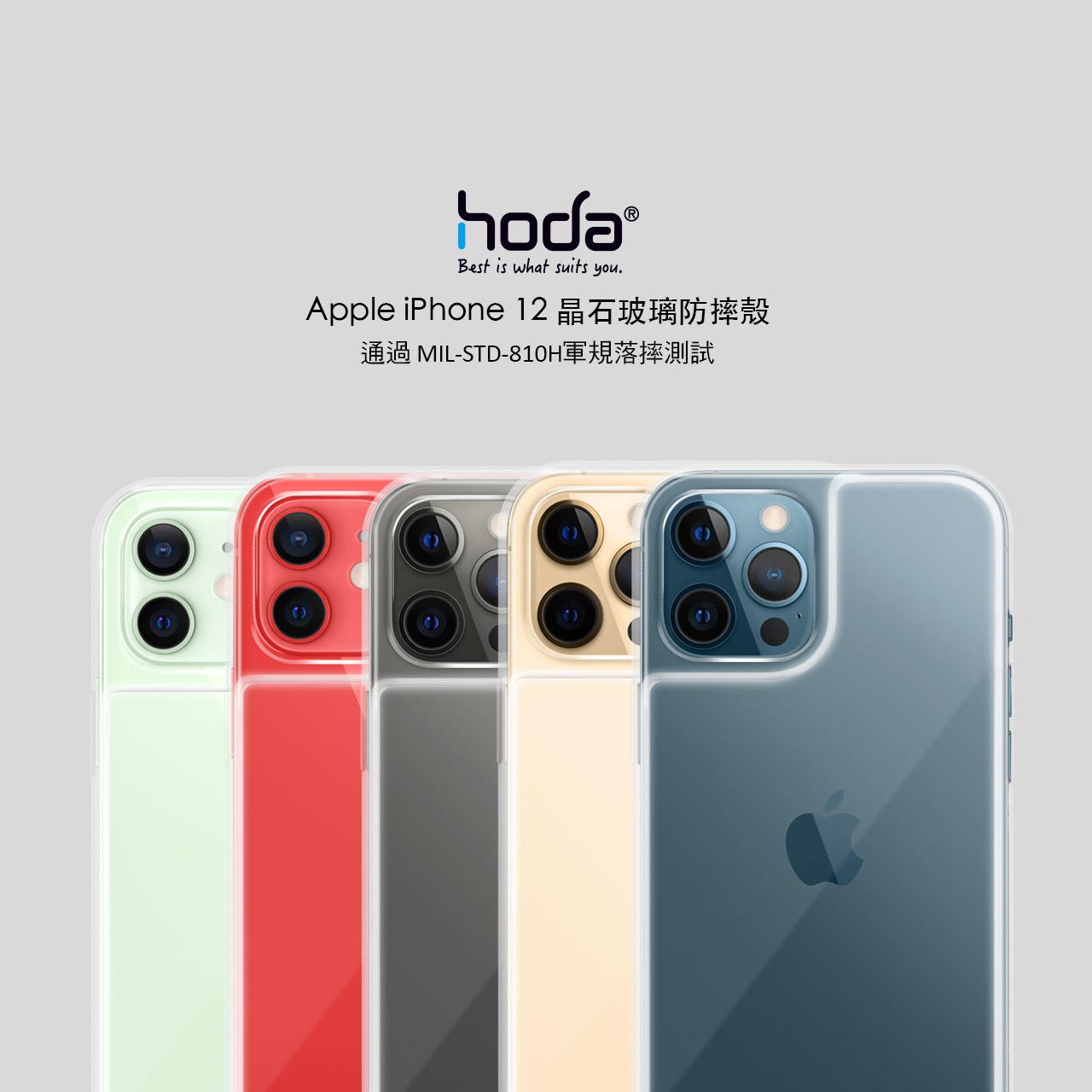 hoda 晶石鋼化玻璃軍規防摔保護殼