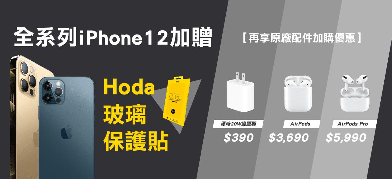 iphone 12 獨家優惠