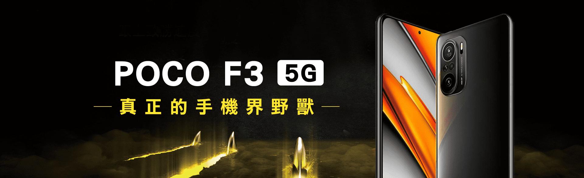 POCO Phone F3