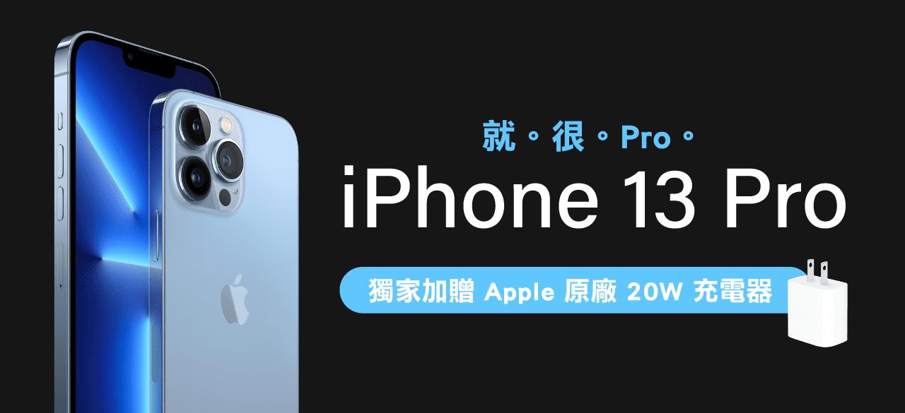iphone 13 pro 系列四大電信資費