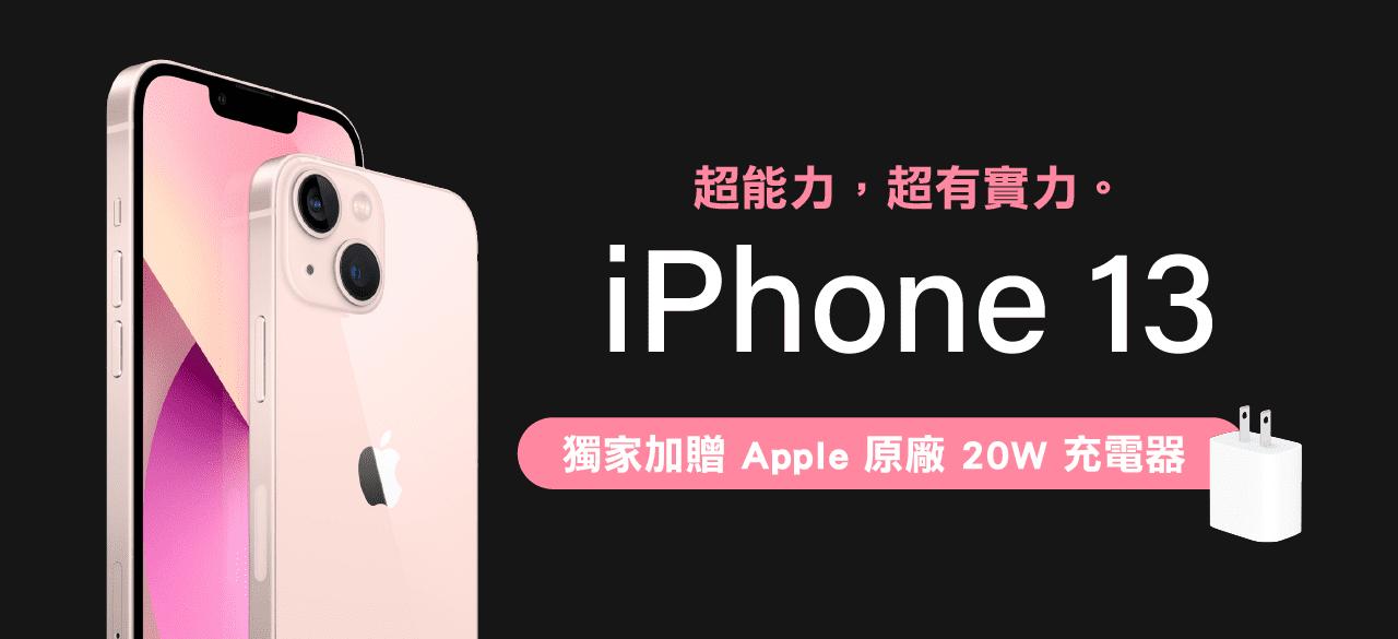 Apple iPhone 13 四大電信資費