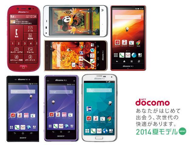 DoCoMo 2014夏季11款新機發表:Sony A2現身、三星S5推粉色