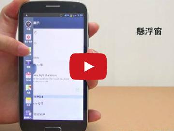【影音】ChangJiang 長江 MTK ES-4搭載時尚設計的雙卡雙待機