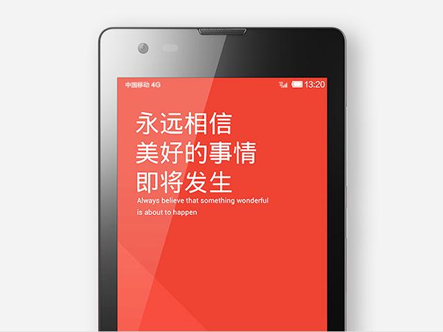 紅米手機1S 4G版 中國8/16開賣 台幣約3千5