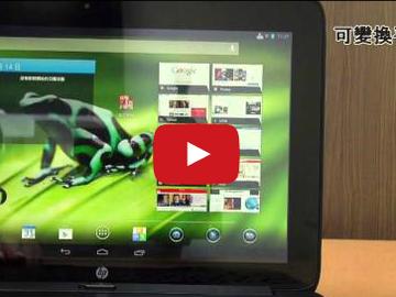 【影音】時尚設計HP SlateBook x2 搭載Tegra 4處理器