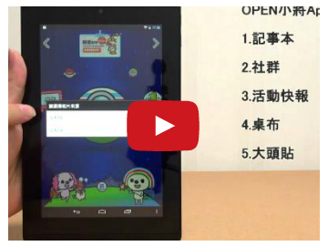 【影音】OPEN 小將智慧平板 OPEN智慧人生新時代