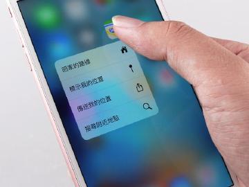 壓出未來!iPhone 6S全新3D Touch操作體驗