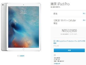 iPad Pro在台開賣了!蘋果鉛筆與鍵盤保護套同步推出