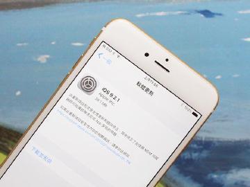iOS 9.2.1版本更新釋出 僅小幅修正