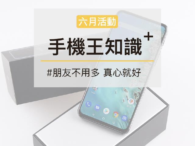 [中獎名單公佈]手機王知識大考驗 ZenFone 6等你帶回家!