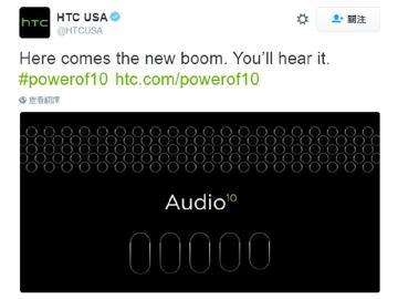 BoomSound有新變革?HTC 10宣傳圖露玄機