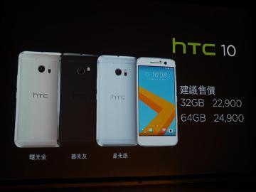 HTC 10售價22900起 4/15開賣4/22電信上架