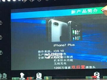 iPhone 7新色叫深空灰?雙鏡頭搭配無線充電