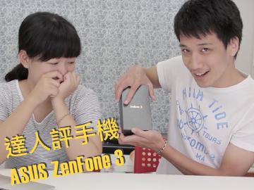 [達人評手機]三混對焦 ASUS ZenFone 3開箱