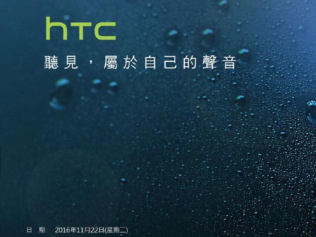 5.5吋防水手機HTC 10 evo 台灣11/22發表