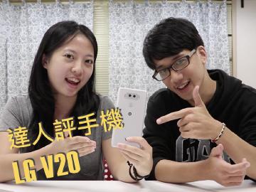 [達人評手機]專業級Hi-Fi攝錄 LG V20開箱