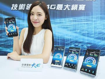 中華電信4G推出4CA下載速度破500Mbps 七月底啟用