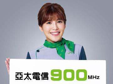頻寬加大!亞太電信900MHz加入4G服務