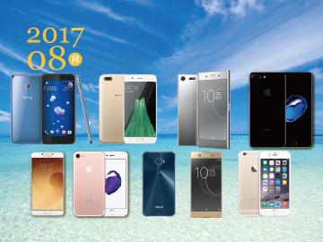 2017年8月熱門手機4G方案比較速報