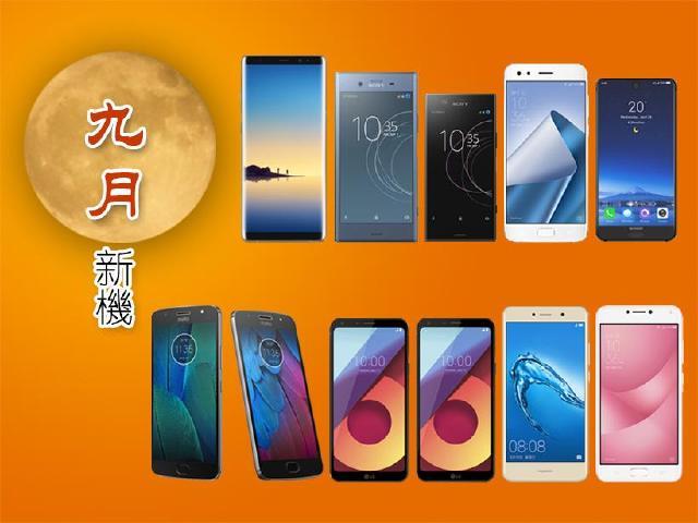 9月新機月報 三星Note 8與Sony XZ1旗艦搶市