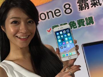 iPhone 8台灣上市開賣  通路活動直擊