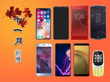 11月新機月報 iPhone X與HTC U11 Plus重磅登場