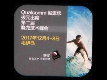 高通12月舉辦驍龍技術峰會 Snapdragon 845新旗艦可能發表