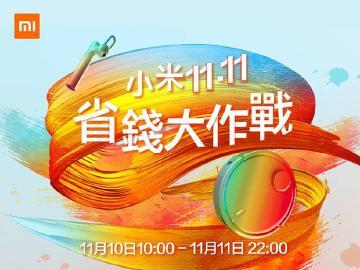 小米雙11好康多 12款台灣新品售價與優惠公布