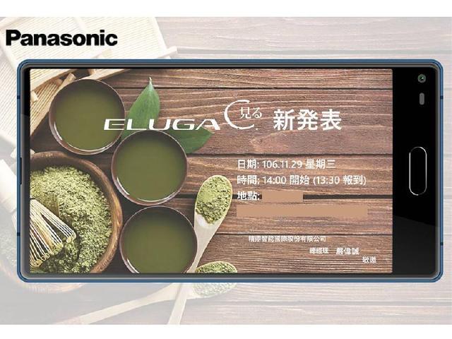 Panasonic也要推全螢幕手機 ELUGA C台灣11/29發表