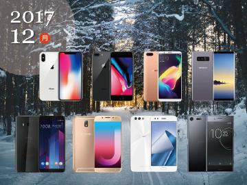2017年12月熱門手機4G方案比較速報