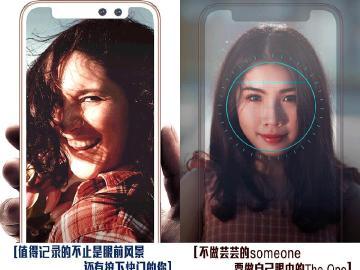 小辣椒S11激似iPhone X 正面瀏海還多了指紋辨識