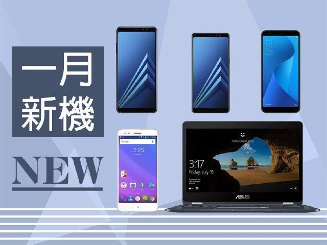 1月新機月報 三星A8 2018、華碩ZF Max Plus雙攝手機領銜