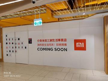 小米台北三創專賣店 2月11日開幕日期確定