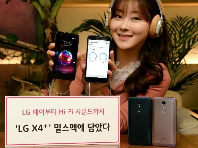 LG X4+入門手機發表 主打Hi-Fi與軍規防護