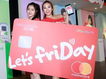遠傳攜手台新推friDay聯名卡 3%電信費、最高2%指定消費回饋