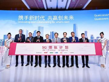 5G手機明年問世!高通攜手OPPO與小米等中國廠商啟動5G領航計劃