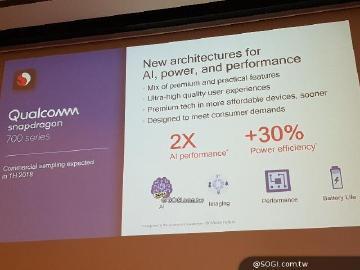 高通行動平台發表Snapdragon 700高階新系列[MWC 2018]