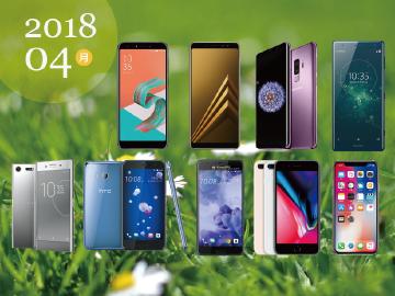2018年4月熱門手機4G方案比較速報