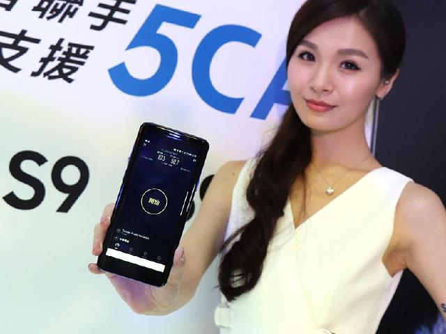 中華電信5CA網速直逼900Mbps 目前僅三星S9系列手機支援