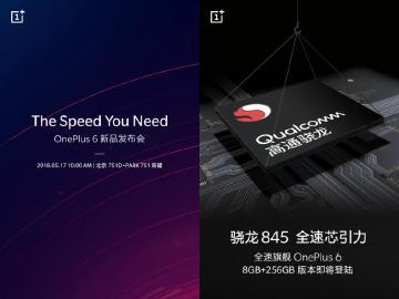 OnePlus 6確定5/17北京發表 S845搭配8GB RAM