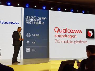 主打AI應用的高通Snapdragon 710發表 2018Q2手機問世