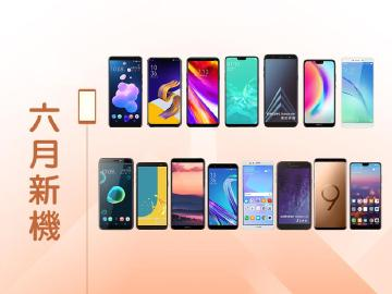 2018年6月新機快報 U12+、5Z與G7等至少15款手機登場