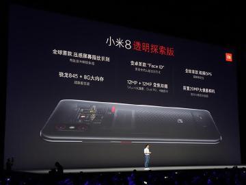 小米8旗艦手機發表 透明探索版加入3D感測與螢幕指紋辨識