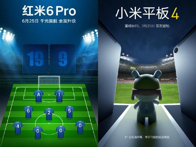紅米6 Pro與小米平板4將於6/25發表 宣傳圖曝規格與特色