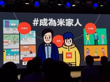 小米台灣發表全新品牌行銷企劃 成為米家人還可抽小米8