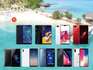 2018年8月熱門手機4G方案比較速報
