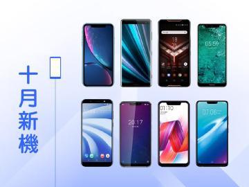 2018年10月新機快報 iPhone XR、Sony XZ3登台