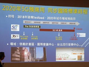 中華電信攜手愛立信 5G實驗網路連線測試完成
