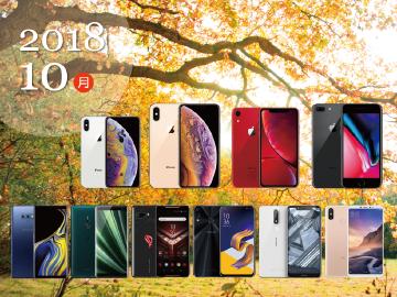 2018年10月熱門手機4G方案比較速報