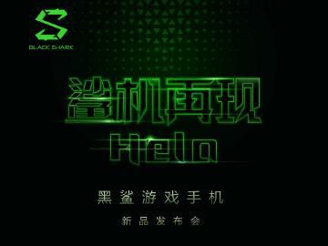 鯊機再現!黑鯊遊戲手機二代10/23中國發表